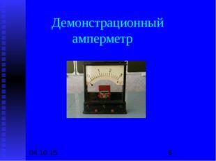 Демонстрационный амперметр