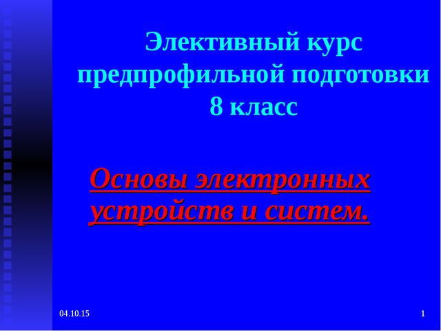Элективный курс предпрофильной подготовки 8 класс Основы электронных устройст...