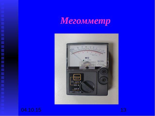 Мегомметр