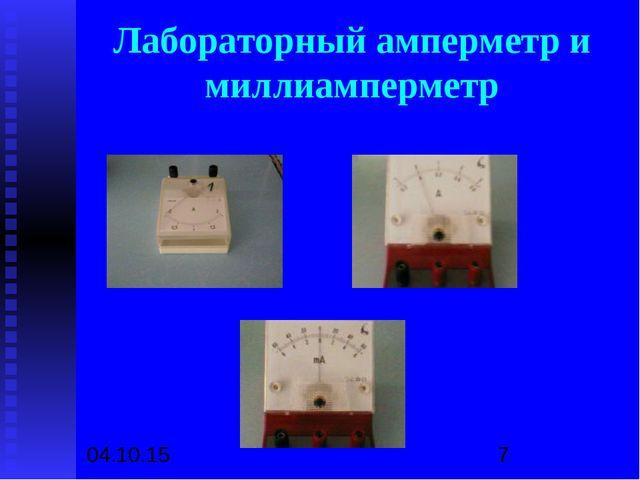 Лабораторный амперметр и миллиамперметр