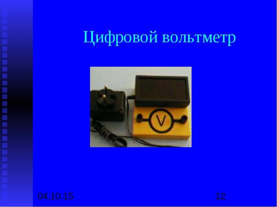 Цифровой вольтметр