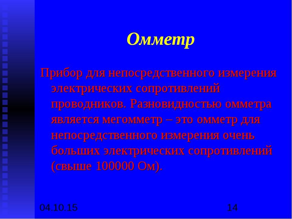 Омметр Прибор для непосредственного измерения электрических сопротивлений про...