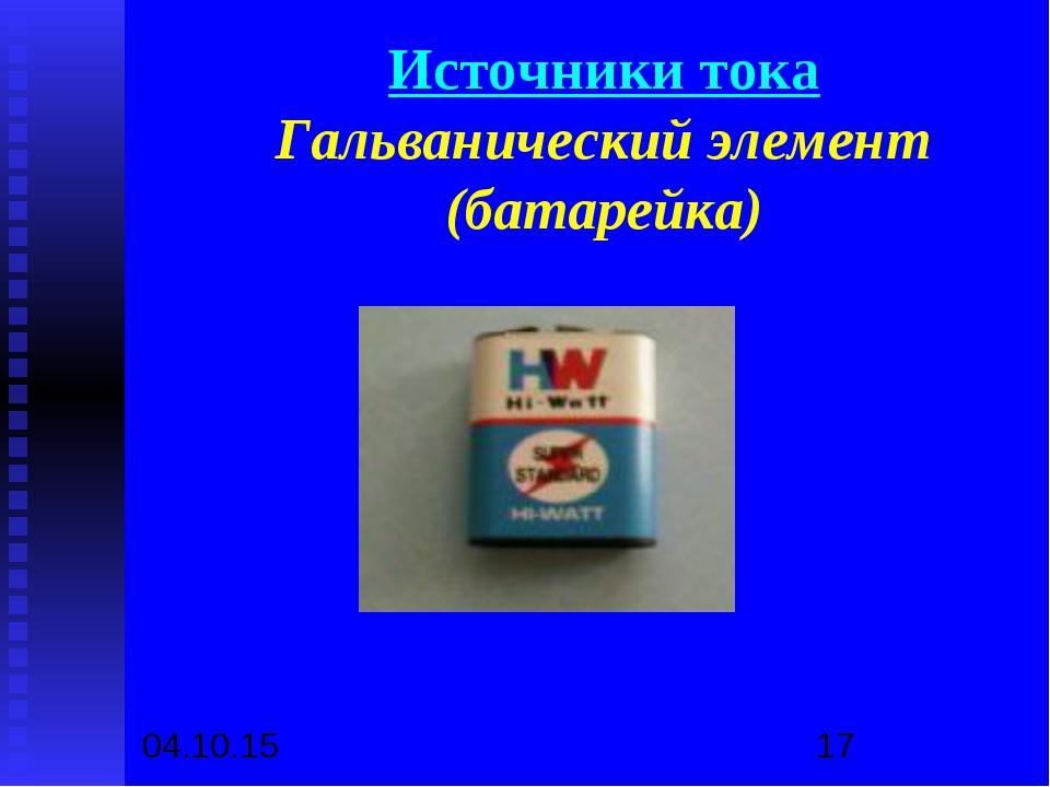 Источники тока Гальванический элемент (батарейка)