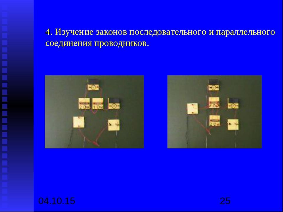 4. Изучение законов последовательного и параллельного соединения проводников.