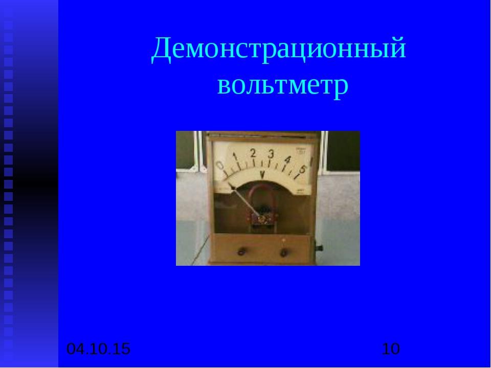 Демонстрационный вольтметр