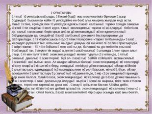 ҚОРЫТЫНДЫ Ұлттық тәуелсіздік маңызды, өйткені біздің жас мемлекетіміз бірнеш