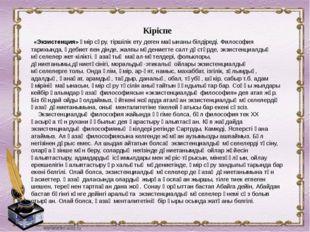 Кіріспе «Экзистенция» өмір сүру, тіршілік ету деген мағынаны білдіреді. Филос