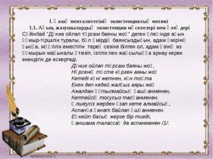 І. Қазақ менталитетінің экзистенциялық мотиві 1.1. Ақын, жазушылардың экзист