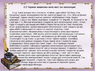 2.2 Тарихи заманнан келе жатқан эволюция Б.з.д. 4-мыңжылдықтағы Сынтасты, Ақа