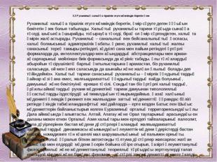 2.3 Руханилық халыққа тіршілік етуге мүмкіндік беретін өзек Руханилық халыққа