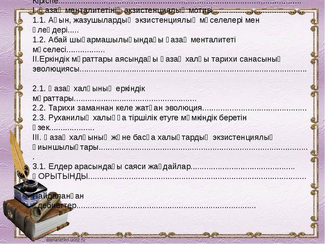 Жоспар: Кіріспе.................................................................