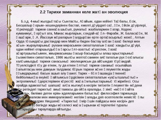2.2 Тарихи заманнан келе жатқан эволюция Б.з.д. 4-мыңжылдықтағы Сынтасты, Ақа...