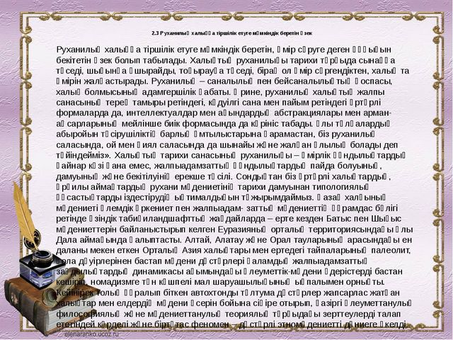 2.3 Руханилық халыққа тіршілік етуге мүмкіндік беретін өзек Руханилық халыққа...