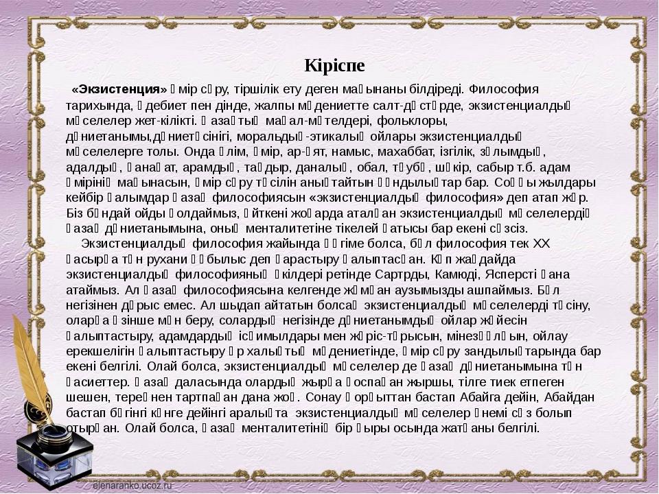 Кіріспе «Экзистенция» өмір сүру, тіршілік ету деген мағынаны білдіреді. Филос...