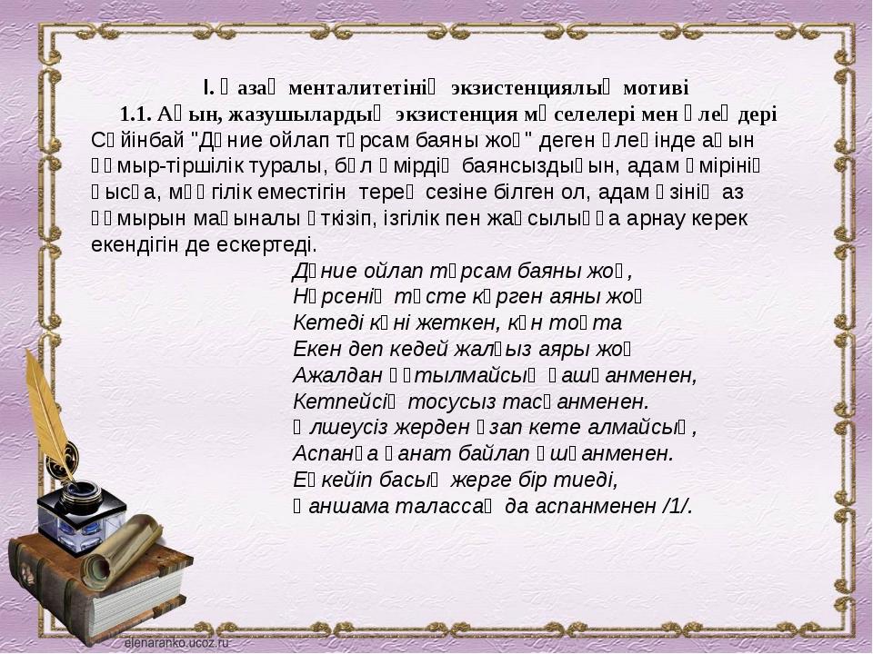 І. Қазақ менталитетінің экзистенциялық мотиві 1.1. Ақын, жазушылардың экзист...