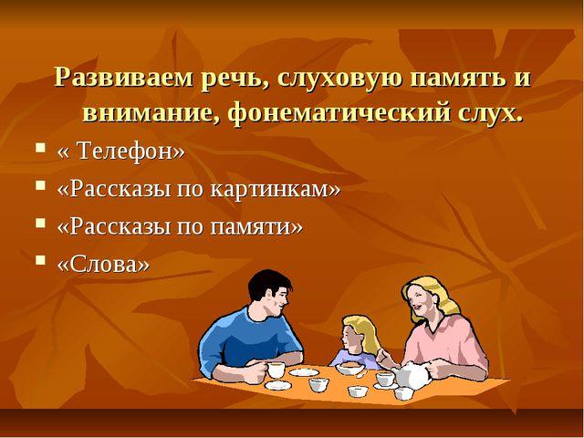 Развиваем речь, слуховую память и внимание, фонематический слух. « Телефон» «...