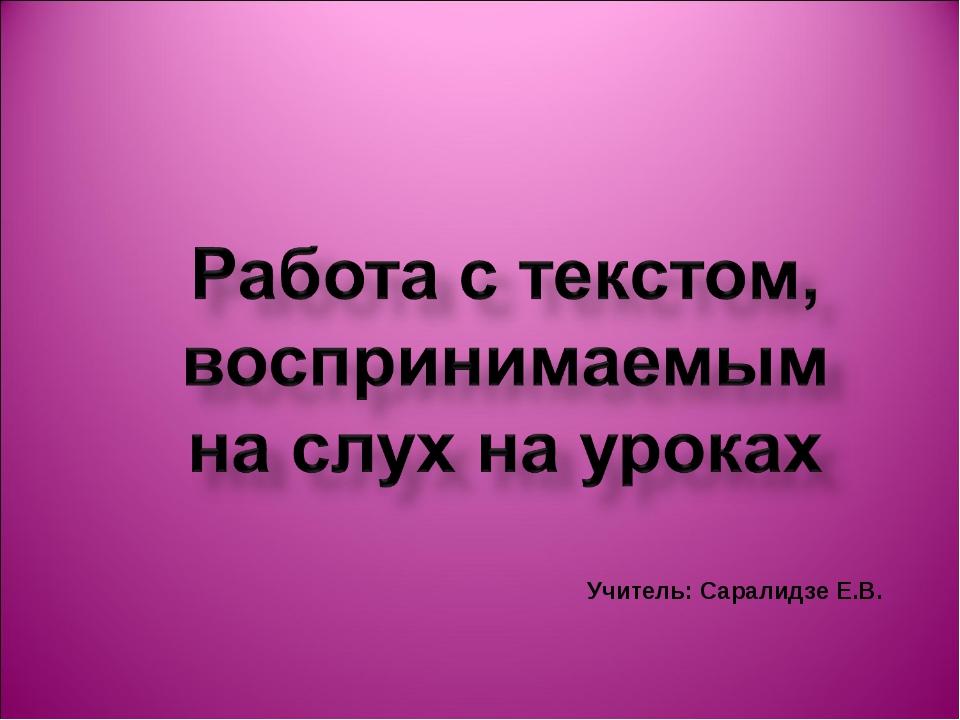Учитель: Саралидзе Е.В.