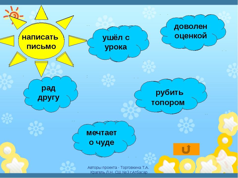 Авторы проекта - Торговкина Т.А. Крагель Л.Н. СШ №3 г.Атбасар В.п. написать п...