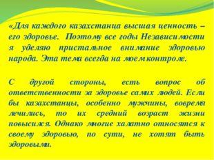 «Для каждого казахстанца высшая ценность – его здоровье. Поэтому все годы Нез