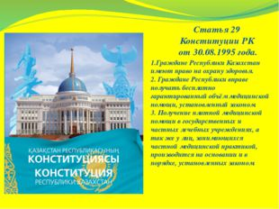 Статья 29 Конституции РК от 30.08.1995 года. 1.Граждане Республики Казахстан