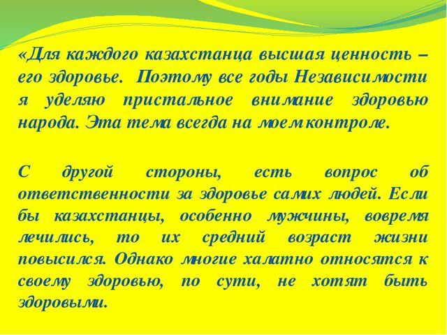 «Для каждого казахстанца высшая ценность – его здоровье. Поэтому все годы Нез...