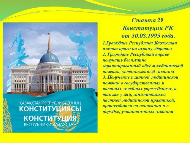 Статья 29 Конституции РК от 30.08.1995 года. 1.Граждане Республики Казахстан...