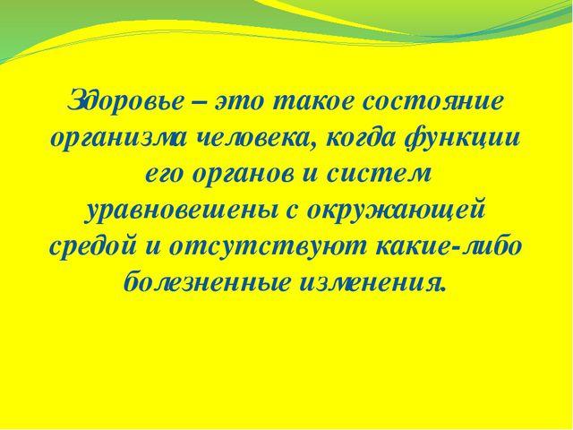 Здоровье – это такое состояние организма человека, когда функции его органов...