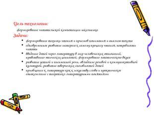 Цель технологии: формирование читательской компетенции школьника Задачи: форм
