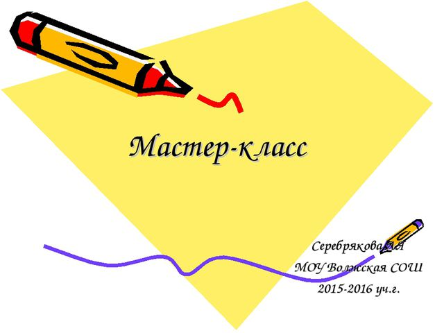 Мастер-класс Серебрякова Л.Я МОУ Волжская СОШ 2015-2016 уч.г.