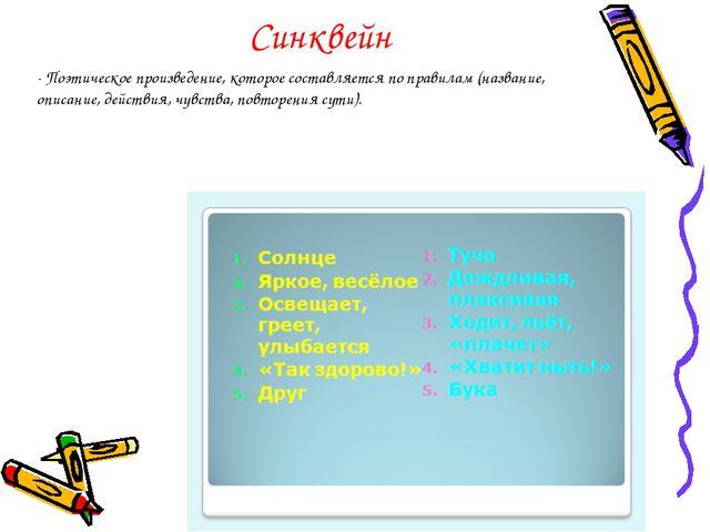 Синквейн - Поэтическое произведение, которое составляется по правилам (назван...