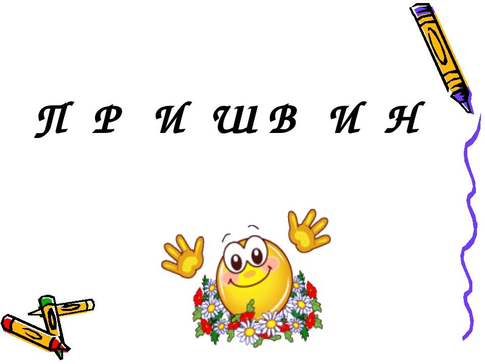 ПРИШВИН