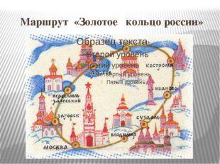 Маршрут «Золотое кольцо россии»