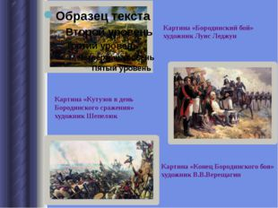 Картина «Бородинский бой» художник Луис Леджун Картина «Кутузов в день Бороди