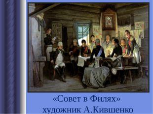«Совет в Филях» художник А.Кившенко