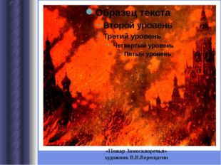«Пожар Замоскворечья» художник В.В.Верещагин
