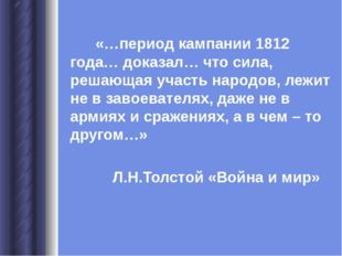 «…период кампании 1812 года… доказал… что сила, решающая участь народов, леж
