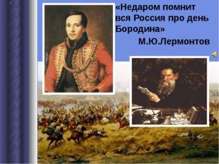 «Недаром помнит вся Россия про день Бородина» М.Ю.Лермонтов