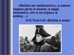 «Война не любезность, а самое гадкое дело в жизни, и надо понимать это и не