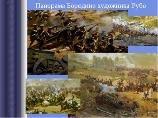 Панорама Бородино художника Рубо
