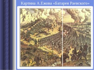 Картина А.Ежова «Батарея Раевского»