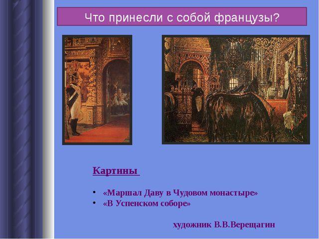 Что принесли с собой французы? Картины «Маршал Даву в Чудовом монастыре» «В У...