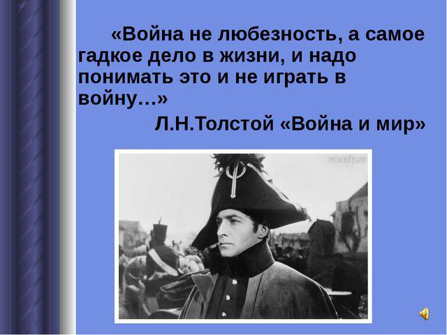 «Война не любезность, а самое гадкое дело в жизни, и надо понимать это и не...