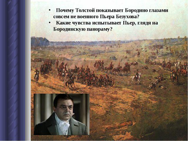 Почему Толстой показывает Бородино глазами совсем не военного Пьера Безухова...