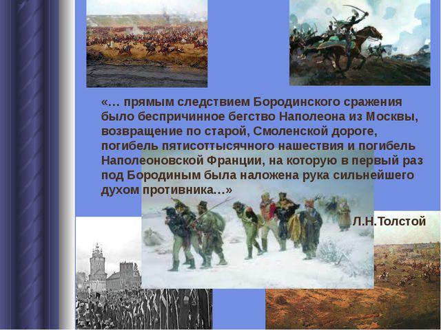 «… прямым следствием Бородинского сражения было беспричинное бегство Наполеон...