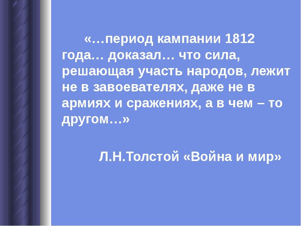«…период кампании 1812 года… доказал… что сила, решающая участь народов, леж...