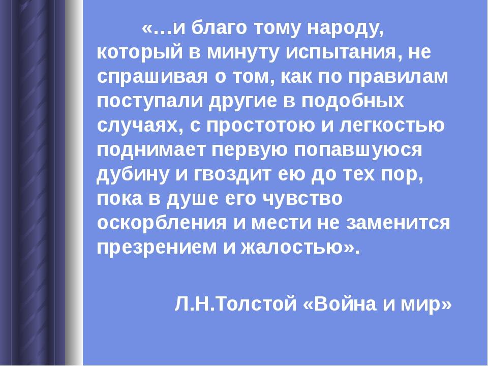 «…и благо тому народу, который в минуту испытания, не спрашивая о том, как п...