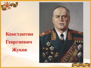 Константин Георгиевич Жуков