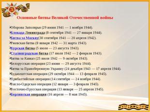 Основные битвы Великой Отечественной войны Оборона Заполярья (29 июня 1941 —