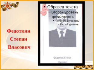 Федоткин Степан Власович