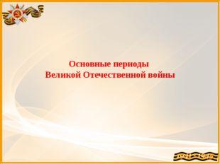 Основные периоды Великой Отечественной войны